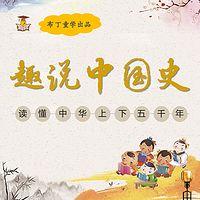 趣说中国史