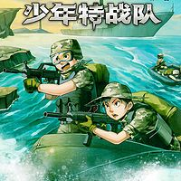 【特种兵学校前传】少年特战队3:出征亚丁湾