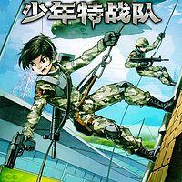 【特种兵学校前传】少年特战队4:城市反恐战