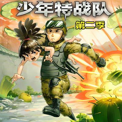 特种兵学校前传-少年特战队第二季