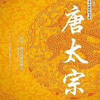 唐太宗系列全三册