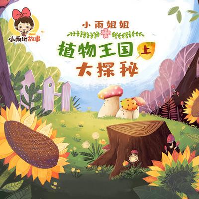 植物王国大探秘(上)