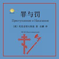 罪与罚(上海译文版)