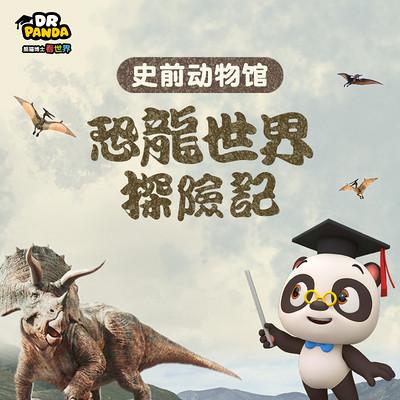 史前动物馆:恐龙世界探险记