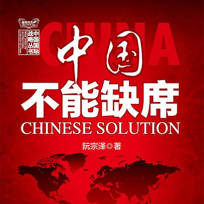 中国不能缺席