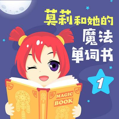 莫莉和她的魔法单词书(第1季)