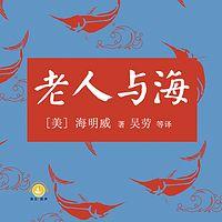 老人与海(上海译文版)