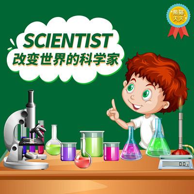 改变世界的科学家