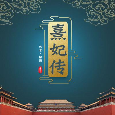 清宫熹妃传(大型有声制作)