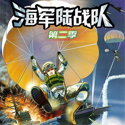 特种兵学校海战篇-海军陆战队第二季