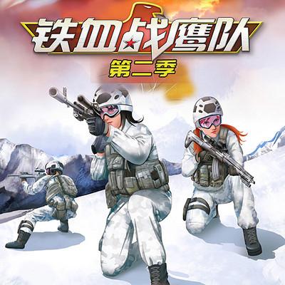 特种兵学校空天篇-铁血战鹰队第二季