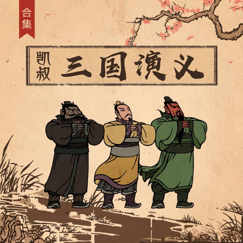《凯叔·三国演义》全集