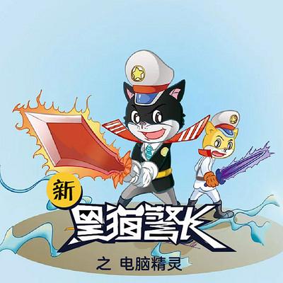 《新黑猫警长》第二十部:电脑精灵