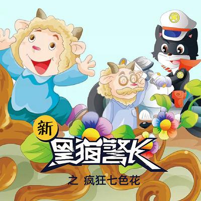《新黑猫警长》第十七部:疯狂的七色花