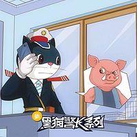 《新黑猫警长》第十二部:超完美犯案