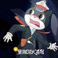 《新黑猫警长》第十部:暗黑传说