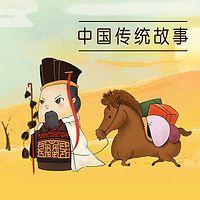 凯叔·中国传统故事