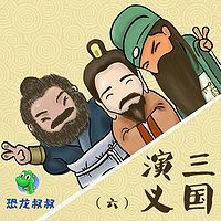 【恐龙叔叔】少儿版三国演义6