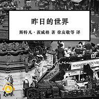昨日的世界(上海译文版)