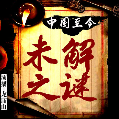 中国至今未解之谜(历代悬案)