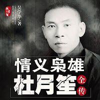 情义枭雄杜月笙(男女双播)