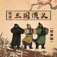 凯叔·三国演义(故事版)