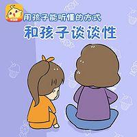韩素珍·和孩子谈谈性
