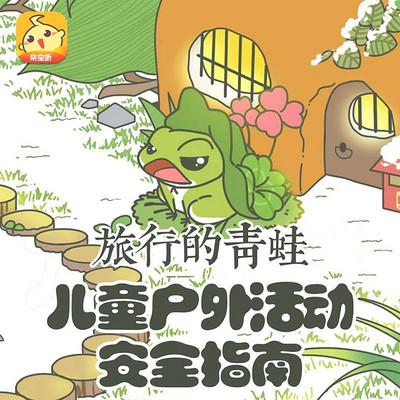 旅行的青蛙