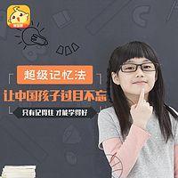 超级记忆法:让中国孩子过目不忘