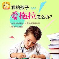 李云舟·孩子爱拖拉怎么办?