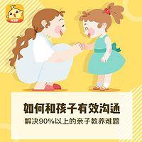杨铭·如何和孩子有效沟通