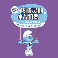 """蓝精灵的神奇机器丨""""蓝精灵双语流利读""""系列"""