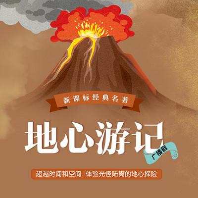 地心游记丨凡尔纳科幻系列精品广播剧