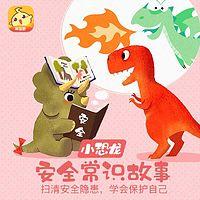 小恐龙安全常识故事
