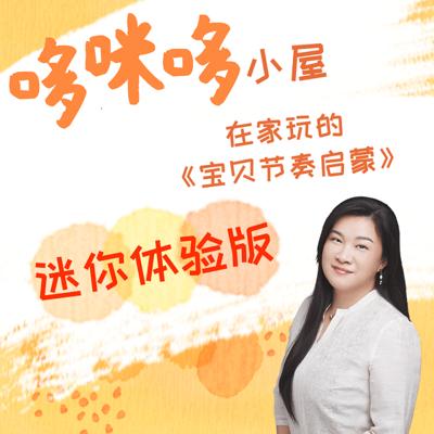 哆咪哆小屋-宝贝节奏启蒙-迷你体验版