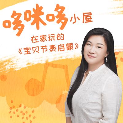 哆咪哆小屋-宝贝节奏启蒙