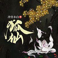 狐仙(短篇)