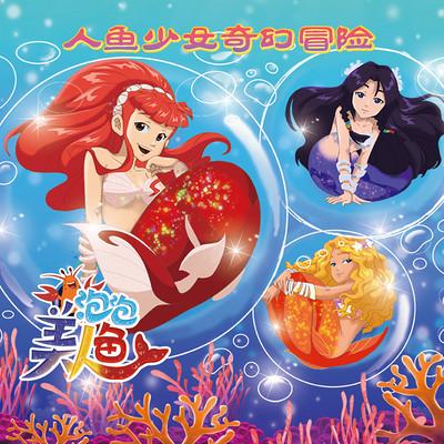 泡泡美人鱼第一季+第二季