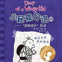 """小屁孩日记10  """"屁股照片""""风波(精装双语版)"""