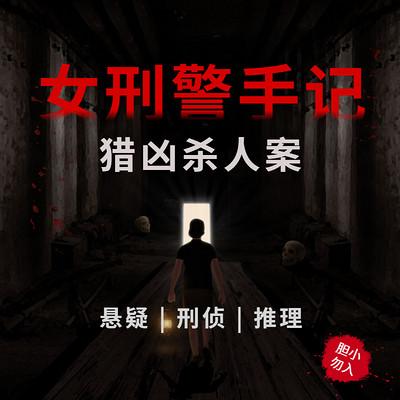 女刑警手记:猎凶杀人案 | 悬疑刑侦推理故事