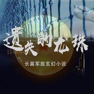 遗失的龙珠丨长篇军旅玄幻小说