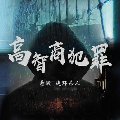 高智商犯罪:悬疑连环杀人案| 刑侦故事