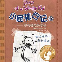小屁孩日记06 可怕的炮兵学校(精装双语版)