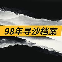 """亲历者丨98年云南""""挖眼""""案还原"""