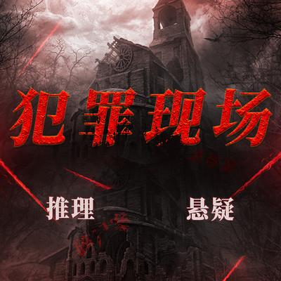 犯罪现场丨大型悬疑推理小说