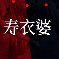 寿衣婆丨长篇恐怖悬疑鬼故事