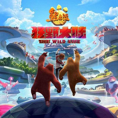 《熊出没·狂野大陆》大电影宣传