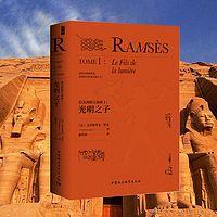 拉美西斯:埃及最伟大的法老王1——光明之子