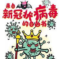 来自新冠状病毒的自白书