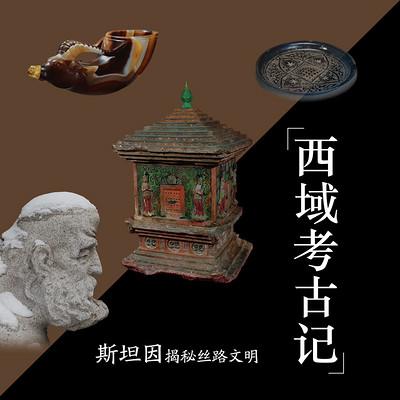 西域考古记